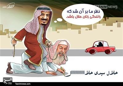 کاریکاتور/ پشتپرده آزادی رانندگی زنانعربستان!
