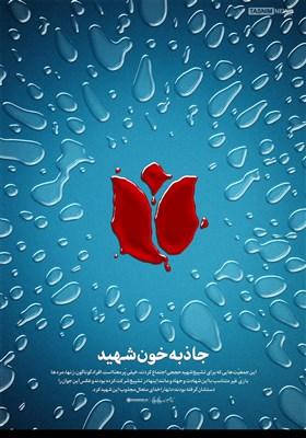 پوستر/ جاذبه خون شهید