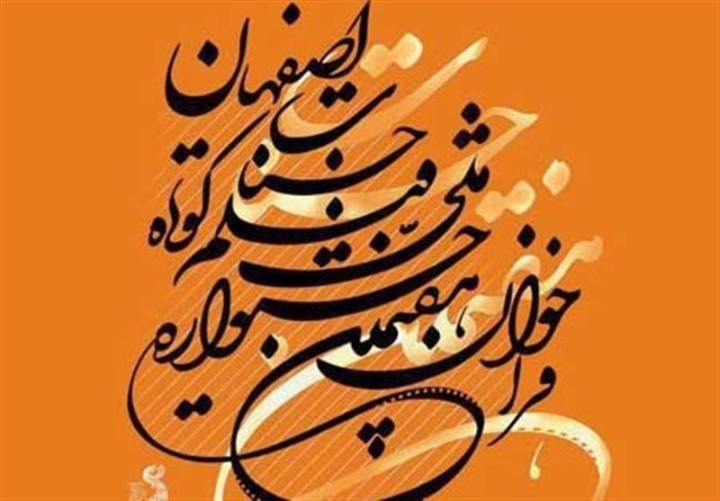 جشنواره حسنات