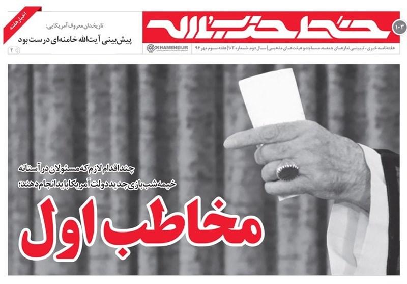 پیشبینی امام خامنهای که درست بود -  Tasnim