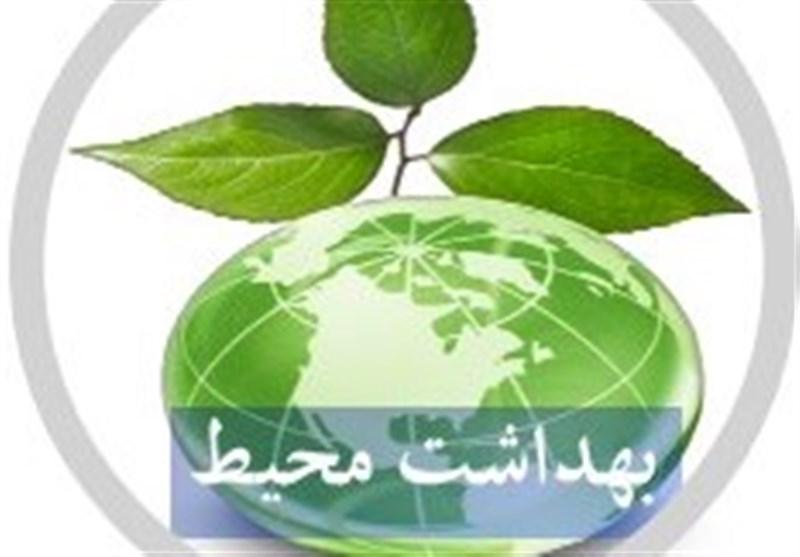بهداشت محیط