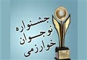 چهارمین دوره جشنواره نوجوان خوارزمی در همدان افتتاح شد