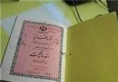 اردبیل| 98 هزار جلد سند مالکیت روستایی در اردبیل صادر شد