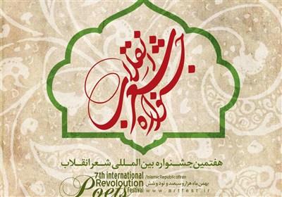 آغاز داوری  های هفتمین دوره جشنواره بین المللی شعر انقلاب