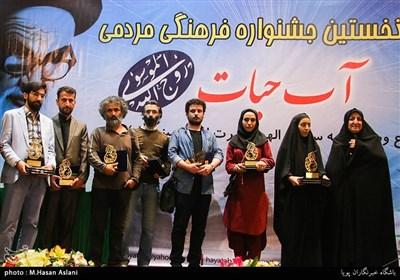 تقدیر از برگزیدگان نخستین جشنواره فرهنگی مردمی آب حیات