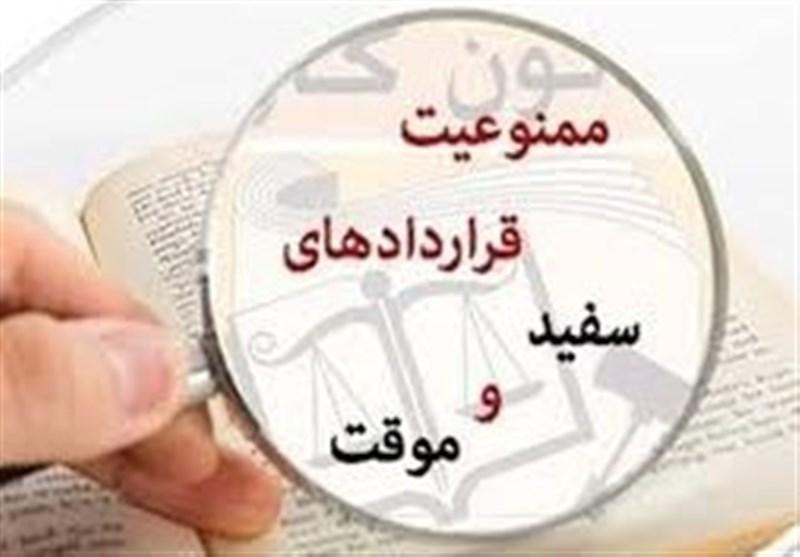 معطلی آییننامه قراردادهای موقت در دولت