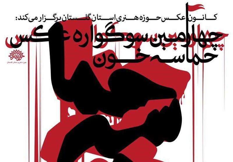 چهارمین سوگواره عکس حماسه خون در استان گلستان افتتاح شد