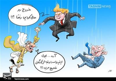 کاریکاتور/ خروج ترامپ از جامعه جهانی!!!