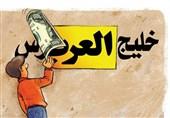 نمایشگاه کاریکاتور خلیج همیشه فارس
