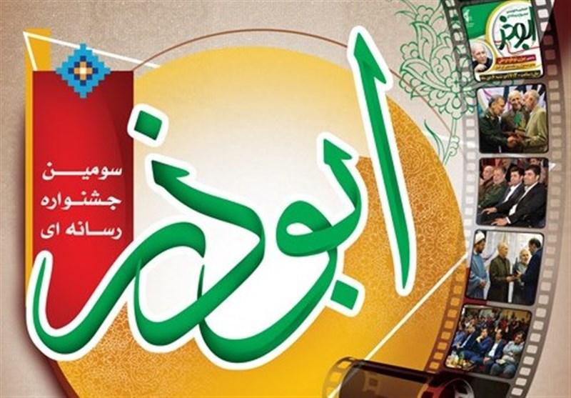 مهلت ارسال آثار به سومین جشنواره رسانهای ابوذر استان گلستان تمدید شد