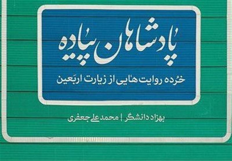 اربعین حسینی| راهپیمایی اربعین , امام حسین (ع) , کتاب و ادبیات , ادبیات دینی و آیینی ,