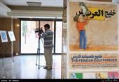 افتتاح نمایشگاه کاریکاتور خلیج همیشه فارس
