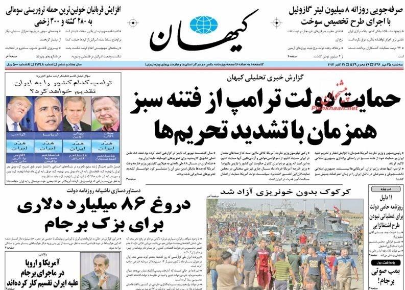 روزنامه تسنیم