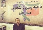 بسیج دانشجویی البرز