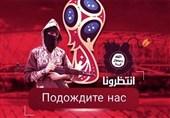 تهدید داعش به انجام حمله تروریستی در جام جهانی 2018 روسیه