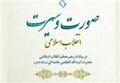 صورت و سیرت انقلاب اسلامی