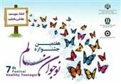 هفتمین جشنواره کشوری نوجوان سالم در خراسان شمالی برگزار میشود
