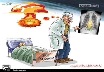 کاریکاتور/ عامل سرطان و ناباروری !!!