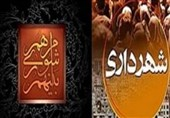 حکم آغاز بهکار 9 شهردار استان اردبیل اعطا شد