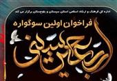 سوگواره اربعین حسینی سیستان و بلوچستان