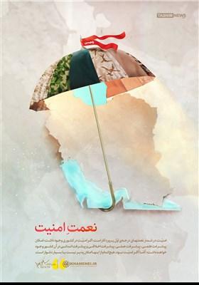 پوستر/ نعمت امنیت