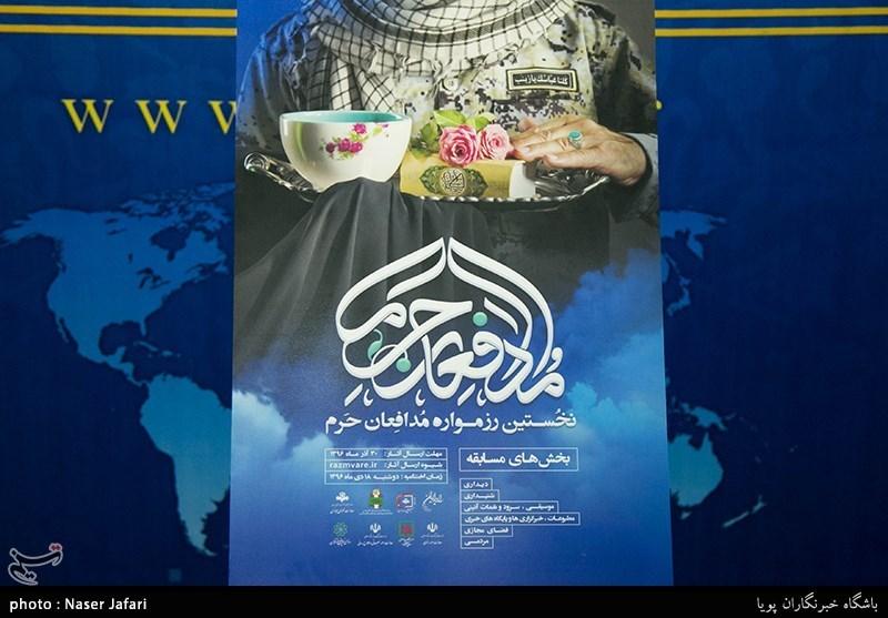 مازندران|دومین سالگرد شهید مدافع حرم رامسر برگزار میشود
