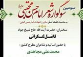 سومین سوگواره شعر امام حسن مجتبی(ع) در قم برگزار میشود
