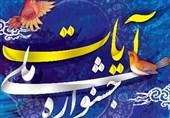 نخستین جشنواره ملی هنرهای نمایشی آیات با 15 اثر در شیراز برگزار میشود