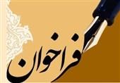 انتخاب و معرفی «کار خوب و با کیفیت ایرانی» در حوزه ICT فراخوان شد