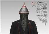 """نمایش """"یک شاخه گل سرخ"""" در سالن فرشچیان اصفهان اجرا میشود"""