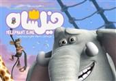 """""""فیلشاه"""" مراحل پایانی را پشت سر میگذارد/ احتمال حضور در جشنواره فیلم فجر"""
