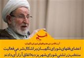 فتوتیتر/آیت الله یزدی:اعضای فقهای شورای نگهبان بر اشکال شرعی فعالیت منتخب زرتشتی شورای شهر یزد به اتفاق آرا رأی دادند