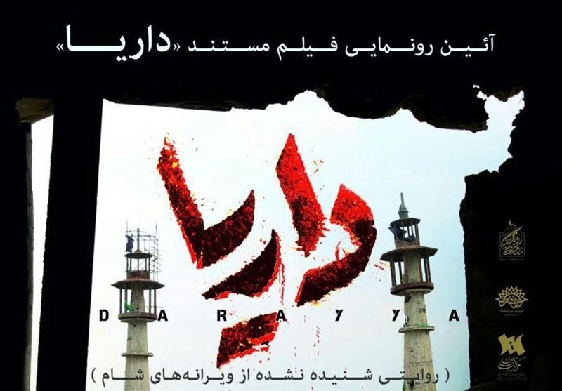 """مستند """"داریا"""" با موضوع جنگ در سوریه در قم رونمایی شد"""