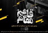 """شورای نظارت بر صداوسیما ورود به مستند """"قائممقام"""" را تکذیب کرد"""