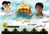 نخستین سالگرد مدافع حرم شهید مصطفی کریمی در قم برگزار میشود
