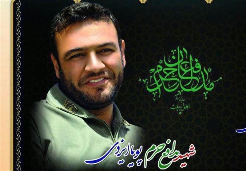"""دومین سالگرد شهادت شهید""""پویا ایزدی"""" در لنجان برگزار میشود"""