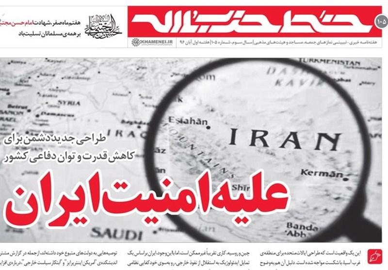 علیه امنیت ایران در خط حزبالله «105» + لینک دریافت