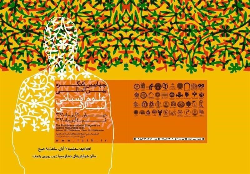 برترین نظریهپردازان علوم انسانی اسلامی معرفی شدند