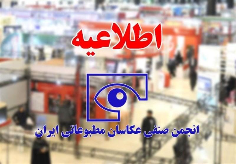 اطلاعیه انجمن صنفی عکاسان مطبوعاتی ایران
