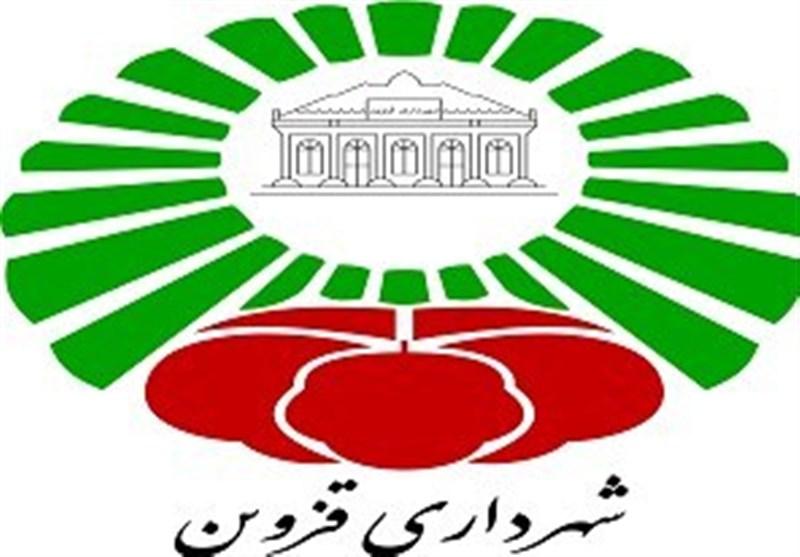 شهرداری قزوین/1