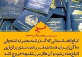 فتوتیتر/ خبرخوش پلیس مهاجرت برای زائران افغانستانی اربعین