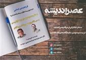 برگزاری مناظره بین صادق زیباکلام و پورحسن در غرفه نشریه عصر اندیشه