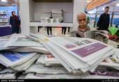 اهالی رسانه از حضور در دهمین نمایشگاه مطبوعات آذربایجان شرقی استقبال کردند