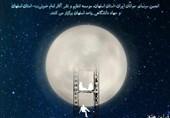 """""""تصویری در گذشته"""" در پاتوق فیلم کوتاه اصفهان رونمایی میشود"""