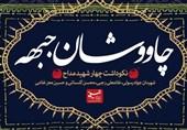 نکوداشت چهار شهید مداح در خبرگزاری تسنیم