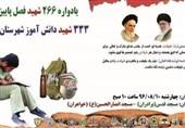 یادواره شهدای والامقام دانشآموز و 266 شهید فصل پائیز اردبیل برگزار میشود
