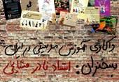 واکاوی آموزش موسیقی در ایران با سخنران نادر مشایخی