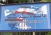 کلاسهای دانشگاه شهیدبهشتی تا اطلاع ثانوی غیرحضوری است