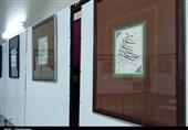برپایی نمایشگاه آثار خوشنویسی در رشت + تصاویر