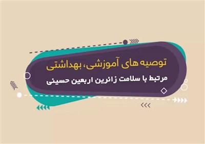 توصیههای آموزشی، بهداشتی مرتبط با سلامت زائرین اربعین حسینی